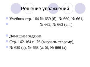 Решение упражнений Учебник стр. 164 № 659 (б), № 660, № 661, № 662, № 663 (в,