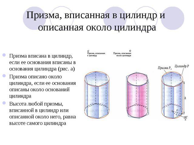 Призма, вписанная в цилиндр и описанная около цилиндра Призма вписана в цилин...