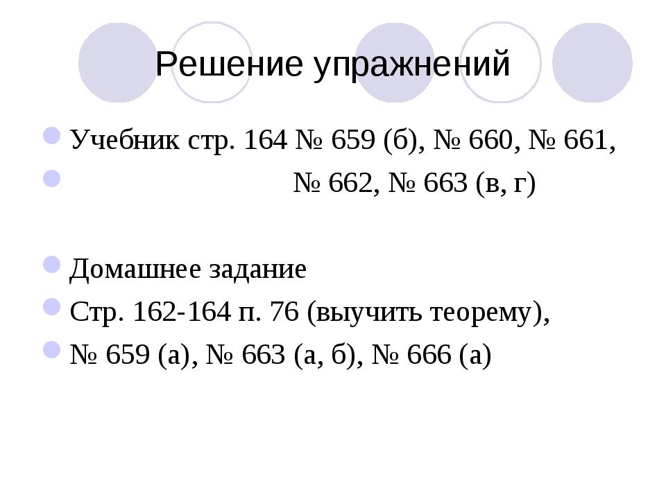 Решение упражнений Учебник стр. 164 № 659 (б), № 660, № 661, № 662, № 663 (в,...
