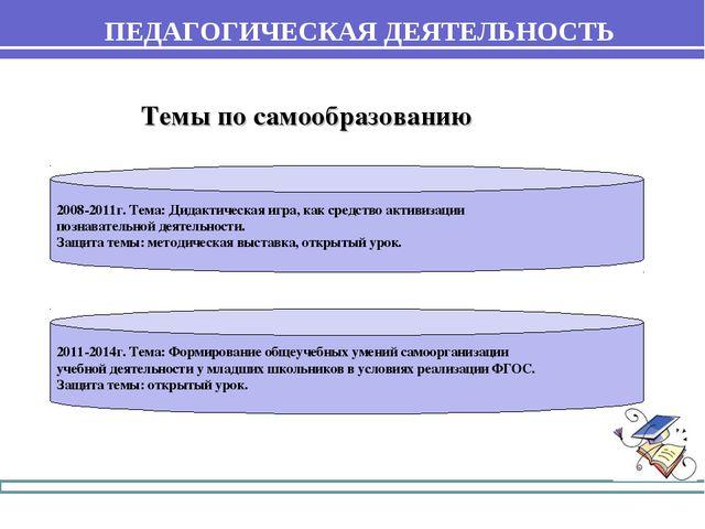 ПЕДАГОГИЧЕСКАЯ ДЕЯТЕЛЬНОСТЬ 2008-2011г. Тема: Дидактическая игра, как средств...