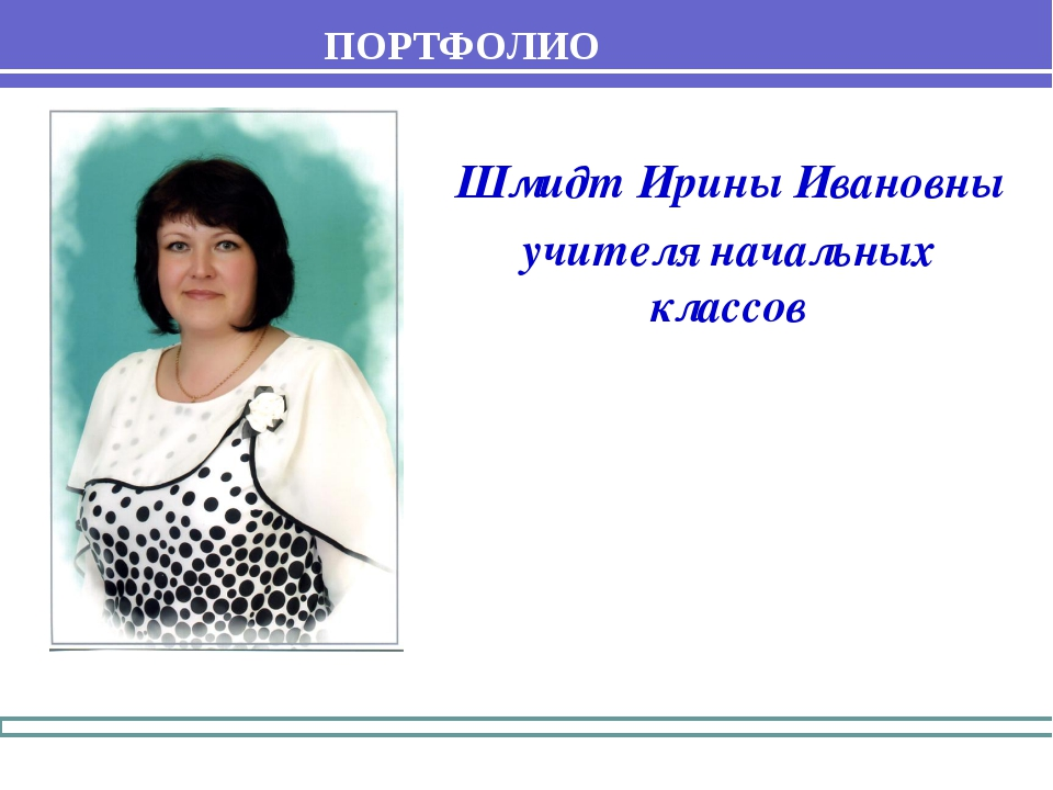 ПОРТФОЛИО Шмидт Ирины Ивановны учителя начальных классов