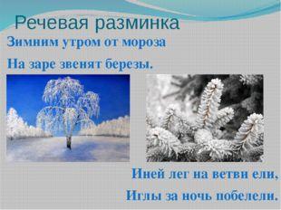 Речевая разминка Зимним утром от мороза На заре звенят березы. Иней лег на в