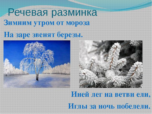 Речевая разминка Зимним утром от мороза На заре звенят березы. Иней лег на в...