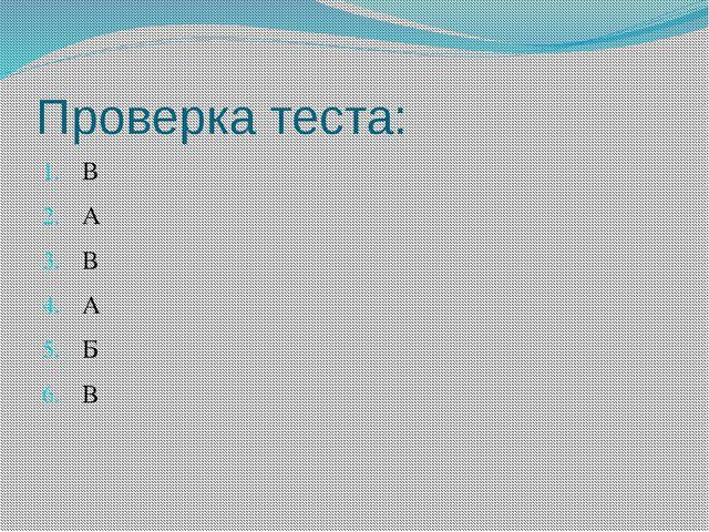 Проверка теста: В А В А Б В