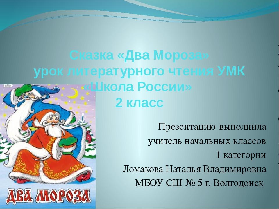 Сказка «Два Мороза» урок литературного чтения УМК «Школа России» 2 класс През...