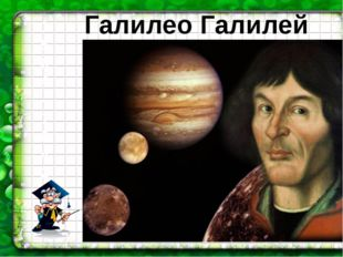 Галилео Галилей 1 5 6 4 - 1 6 4 2
