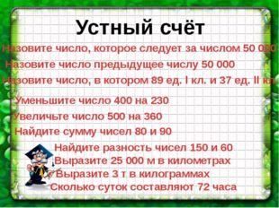 Устный счёт Назовите число, которое следует за числом 50 000 Назовите число
