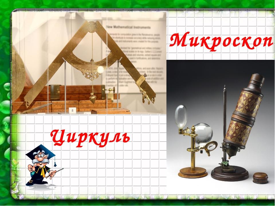 Циркуль Микроскоп
