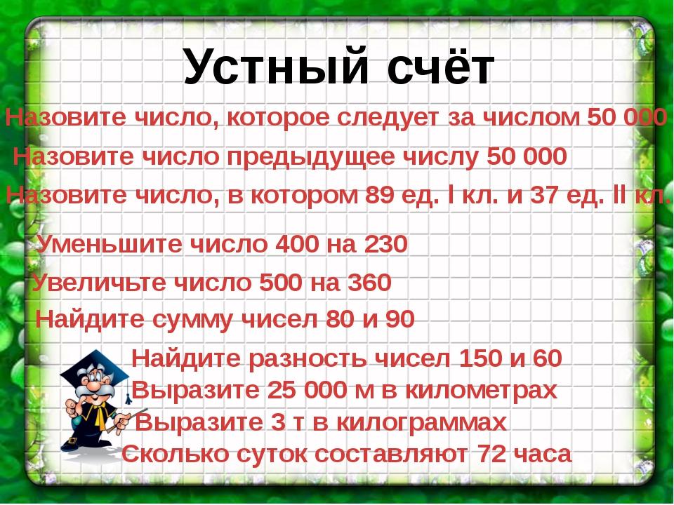 Устный счёт Назовите число, которое следует за числом 50 000 Назовите число...