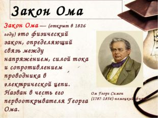 Закон Ома Закон Ома— (открыт в 1826 году) это физический закон, определяющий