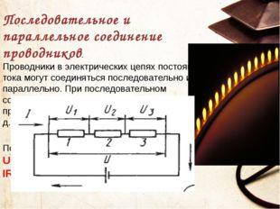Последовательное и параллельное соединение проводников. Проводники в электрич