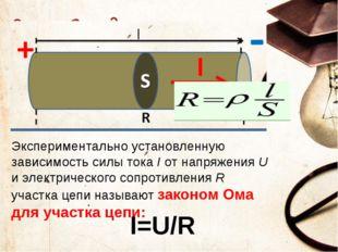 Закон Ома для участка цепи. Электрическое сопротивление проводника прямо проп