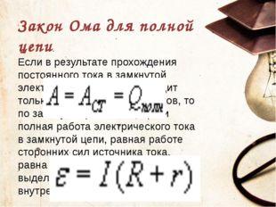 Закон Ома для полной цепи. Если в результате прохождения постоянного тока в з