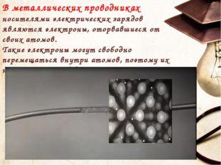 В металлических проводниках носителями электрических зарядов являются электро