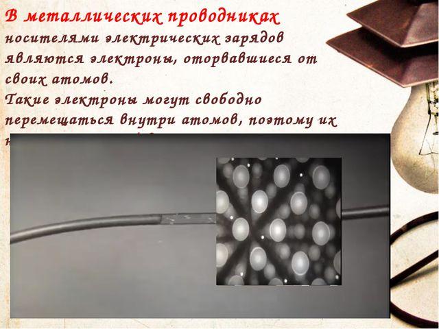 В металлических проводниках носителями электрических зарядов являются электро...