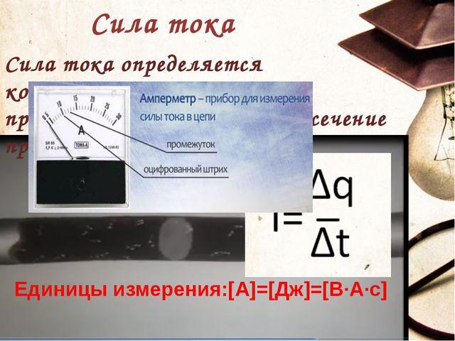 Сила тока Сила тока определяется количеством электричества проходящее через п...