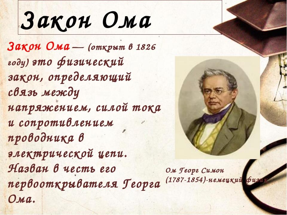 Закон Ома Закон Ома— (открыт в 1826 году) это физический закон, определяющий...
