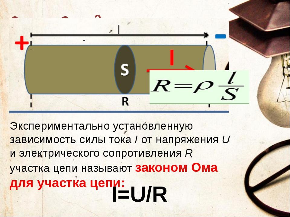 Закон Ома для участка цепи. Электрическое сопротивление проводника прямо проп...