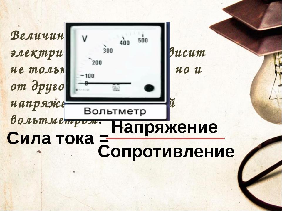 Величина работы электрического тока, зависит не только от силы тока, но и от...
