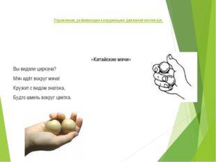 Упражнение, развивающее координацию движений кистей рук.  «Китайские мячи»