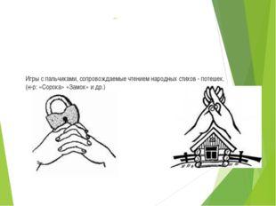 Пальчиковые игры и гимнастика Игры с пальчиками, сопровождаемые чтением наро