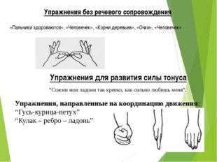 Упражнения без речевого сопровождения «Пальчики здороваются», «Человечек», «К