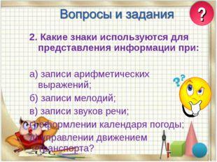 2. Какие знаки используются для представления информации при: а) записи арифм