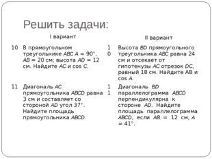 Решить задачи: Iвариант IIвариант 10 В прямоугольном треугольникеАВСА= 90°,АВ