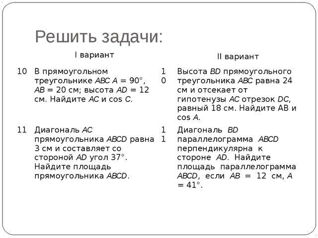 Решить задачи: Iвариант IIвариант 10 В прямоугольном треугольникеАВСА= 90°,АВ...