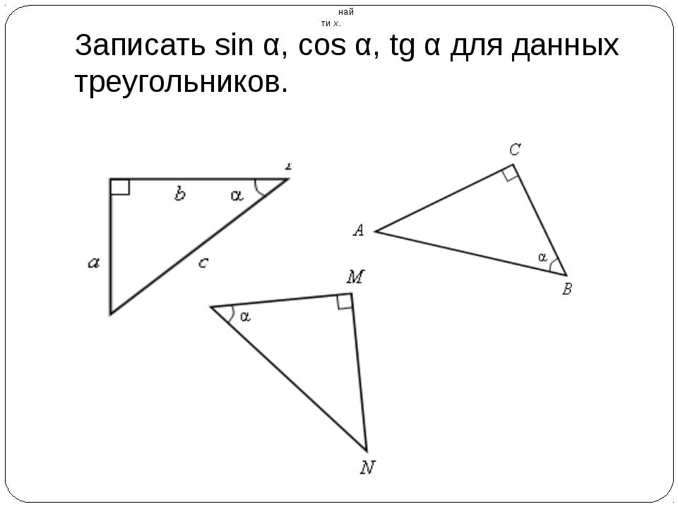 Записать sin α, cos α, tg α для данных треугольников. найти х.