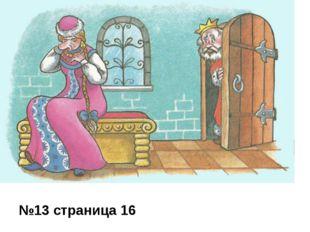 №13 страница 16