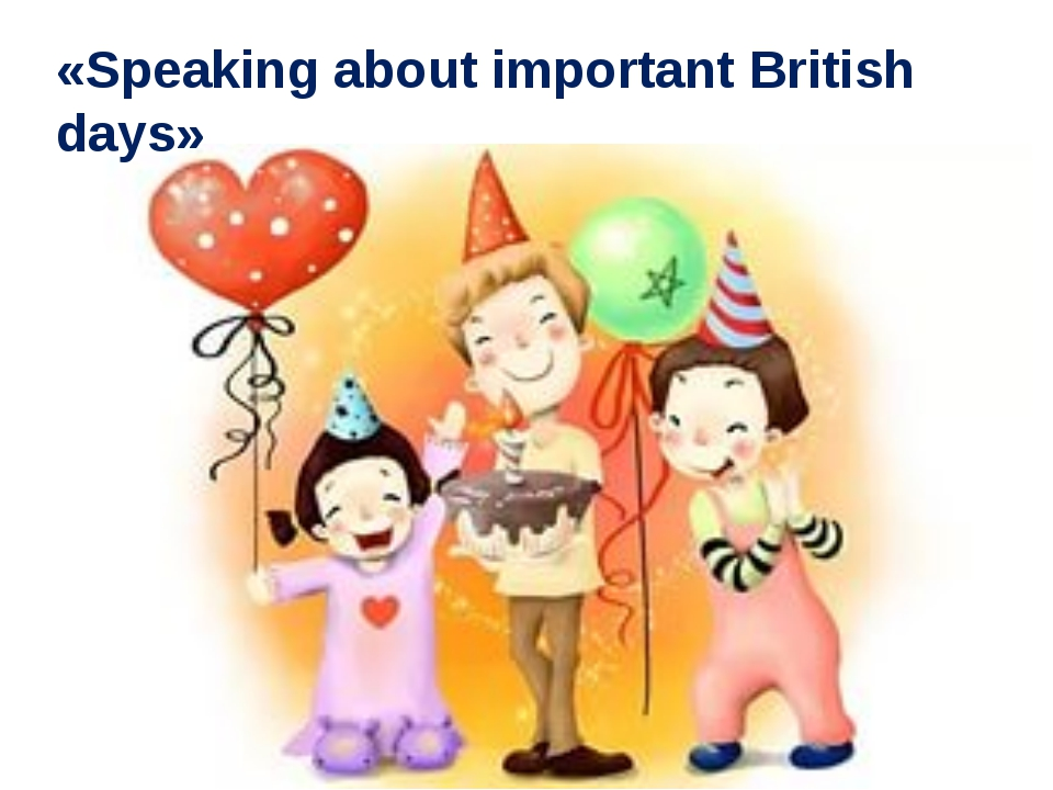 «Speaking about important British days»