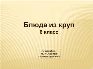 Ясская Л.Б., МОУ СОШ №2 г.Кроаснотурьинск