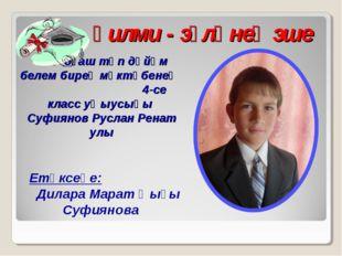 Ҡоҙаш төп дөйөм белем биреү мәктәбенең 4-се класс уҡыусыһы Суфиянов Руслан Р