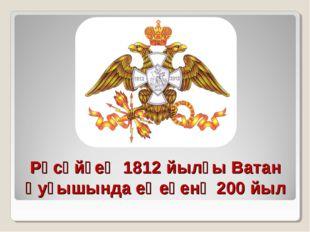 Рәсәйҙең 1812 йылғы Ватан һуғышында еңеүенә 200 йыл