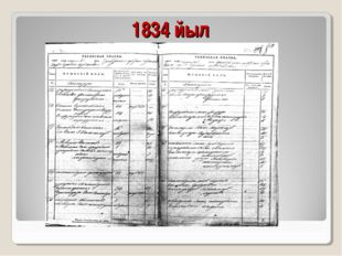 1834 йыл