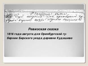 Ревизская сказка 1816 года августа дня Оренбургской гу- бернии Бирского уезда