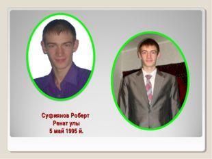 Суфиянов Роберт Ренат улы 5 май 1995 й.
