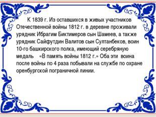 К 1839 г. Из оставшихся в живых участников Отечественной войны 1812 г. в д