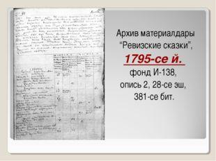 """Архив материалдары """"Ревизские сказки"""", 1795-се й. фонд И-138, опись 2, 28-се"""