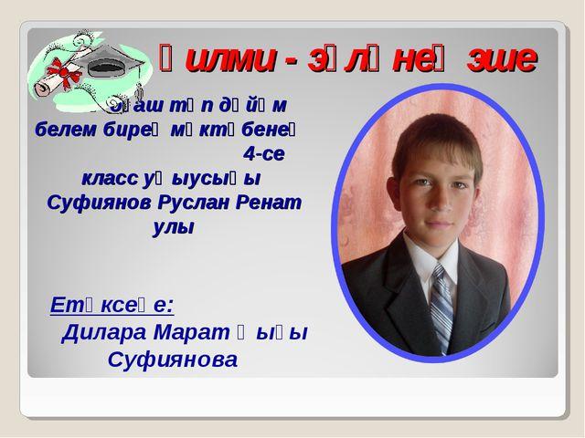 Ҡоҙаш төп дөйөм белем биреү мәктәбенең 4-се класс уҡыусыһы Суфиянов Руслан Р...