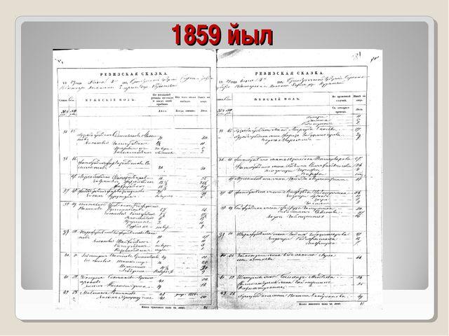 1859 йыл