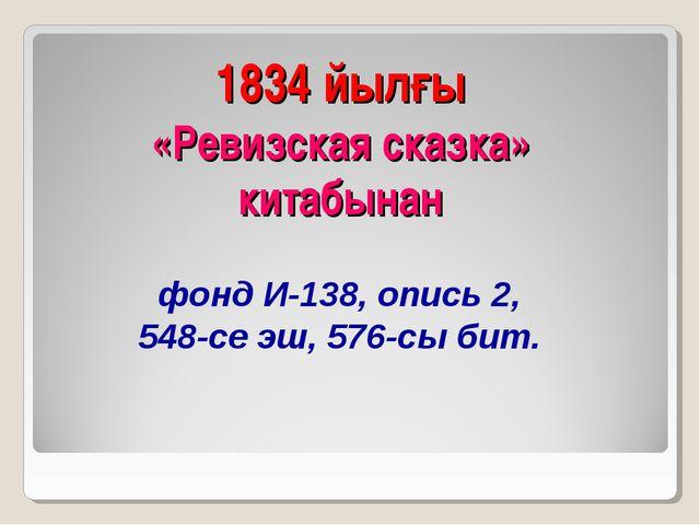 1834 йылғы «Ревизская сказка» китабынан фонд И-138, опись 2, 548-се эш, 576-...