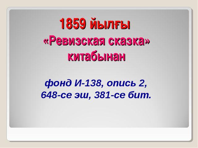 1859 йылғы «Ревизская сказка» китабынан фонд И-138, опись 2, 648-се эш, 381-...