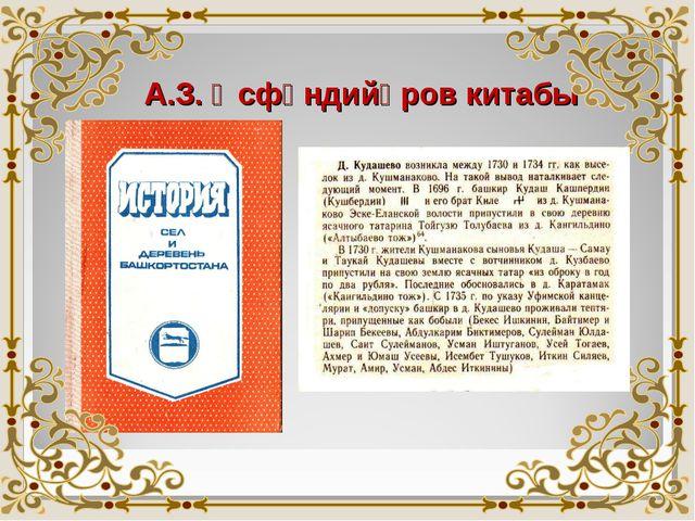 А.З. Әсфәндийәров китабы