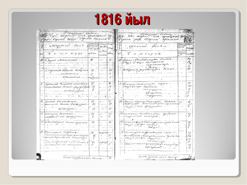 1816 йыл