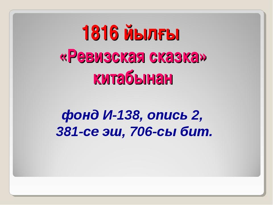 1816 йылғы «Ревизская сказка» китабынан фонд И-138, опись 2, 381-се эш, 706-...