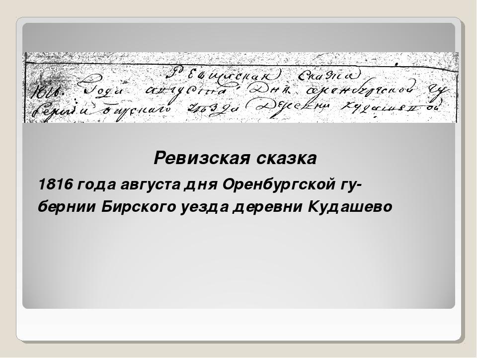 Ревизская сказка 1816 года августа дня Оренбургской гу- бернии Бирского уезда...