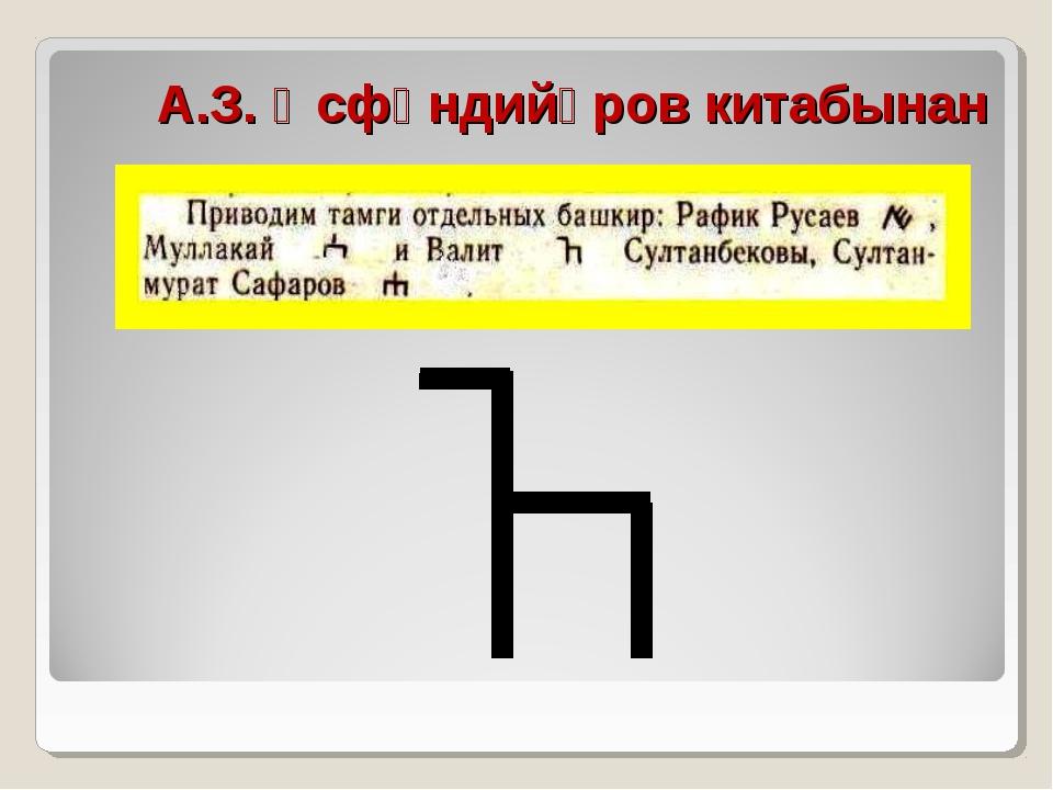 А.З. Әсфәндийәров китабынан
