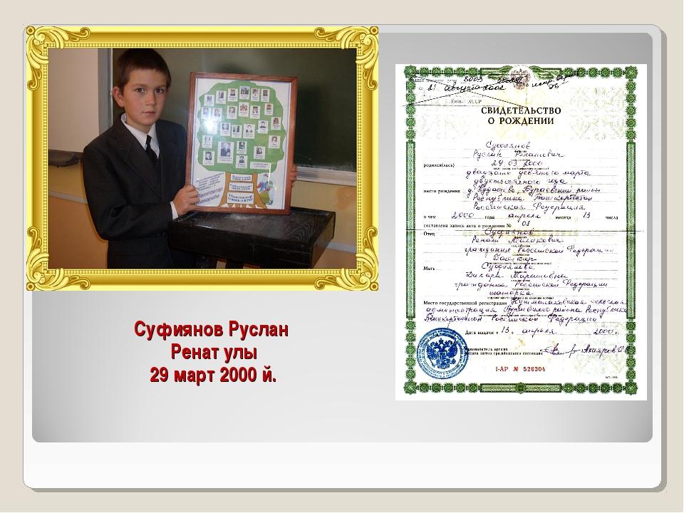 Суфиянов Руслан Ренат улы 29 март 2000 й.